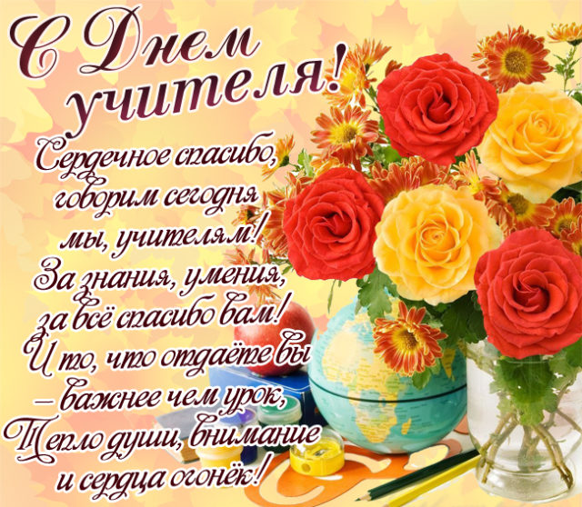 С Днем учителя - красивые открытки с поздравлением