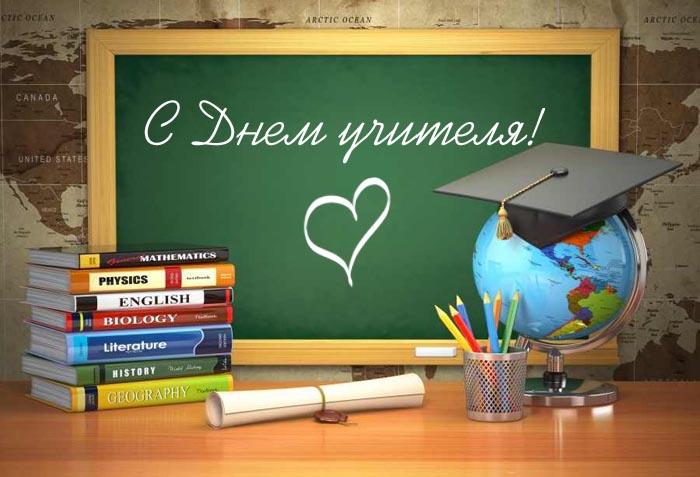 С Днем учителя - красивая открытка-поздравление