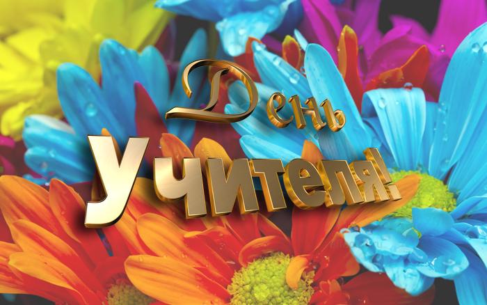 Самые красивые открытки с поздравлениями с Днем учителя