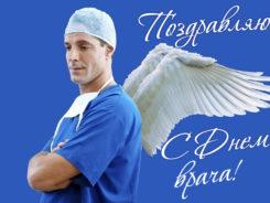 Международный День врача - поздравления в стихах, в прозе, картинки)