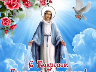 С Праздником Покрова пресвятой богородицы картинки скачать