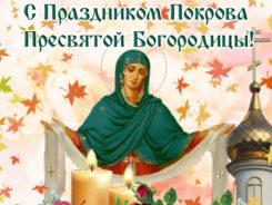 С Праздником Покрова пресвятой богородицы - картинки с поздравлениями