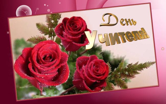 День учителя - картинки с розами