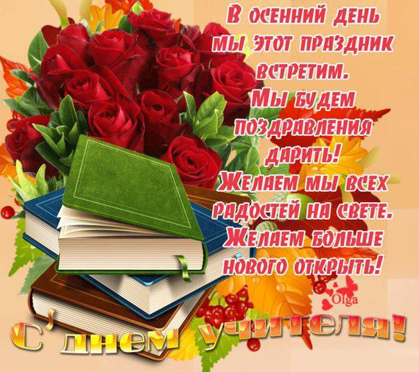 Поздравление с Днем учителя в открытках