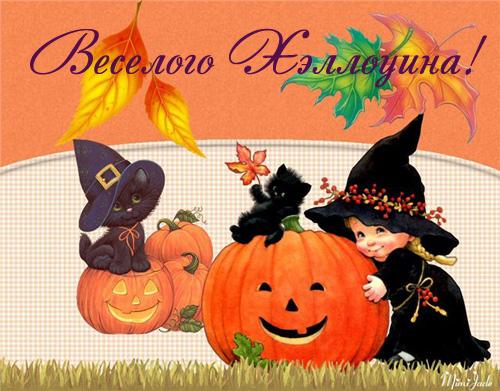 Веселого Хэллоуина картинка красивая и прикольная