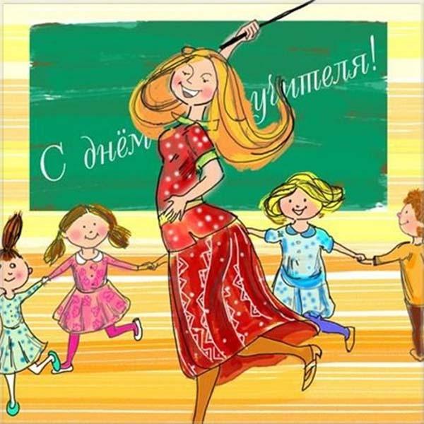 Прикольные картинки-поздравления с Днем учителя