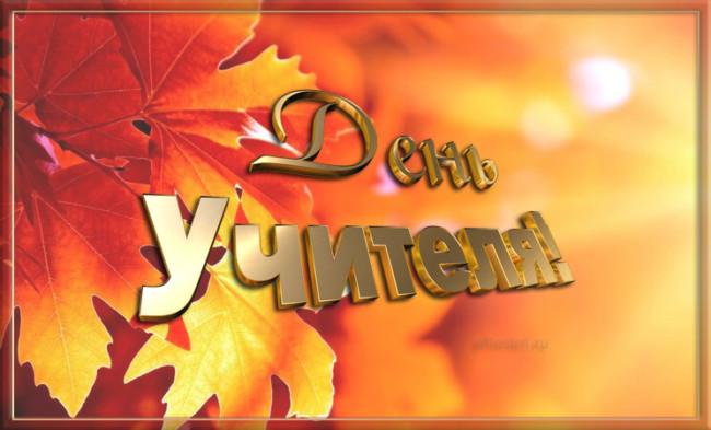 С Днем учителя - красивые открытки с поздравлением 5 октября