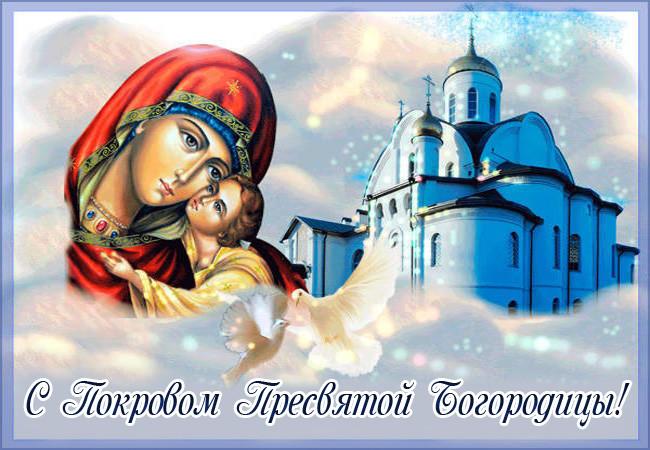 Красивые картинки с Покровом Пресвятой Богородицы бесплатно