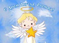 С Днем ангела Ольги - поздравления и картинки