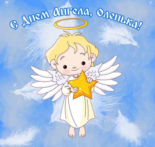 разведении поздравление с днем ангела олечке титул давался