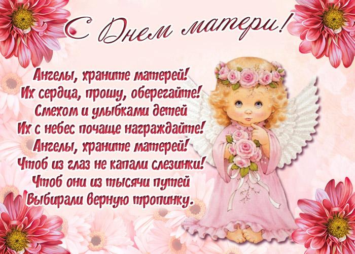 Поздравления с днем ангела маме от дочки