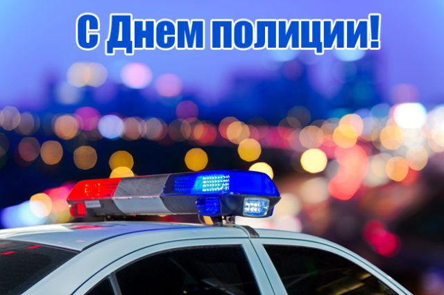 Красивые открытки ко Дню полиции