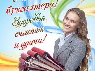Лучшие открытки с Днем бухгалтера бесплатно