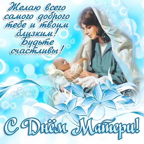 Лучшие картинки с Днем матери России