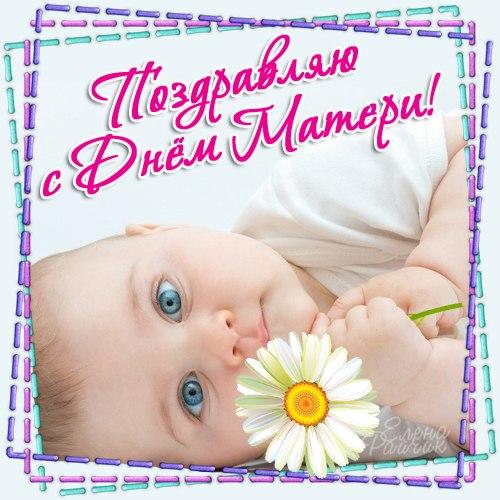 Красивые открытки с Днем матери бесплатно