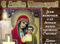 Самые красивые открытки с поздравлениями ко Дню матери