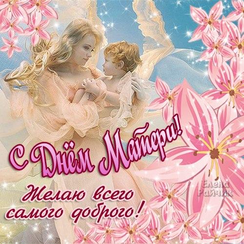 С Днем матери - красивые открытки для поздравлений