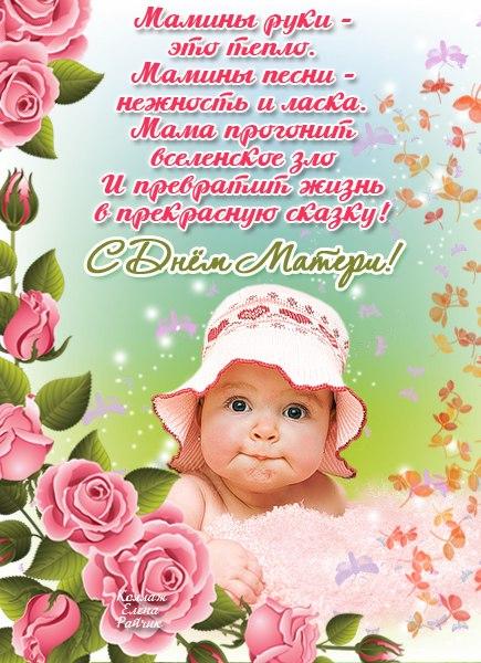 С Днем матери - открытки прикольные