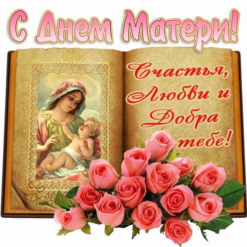 Красивые открытки и картинки с Днем матери бесплатно