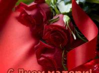 Картинки ко Дню матери с поздравлениями бепслатно