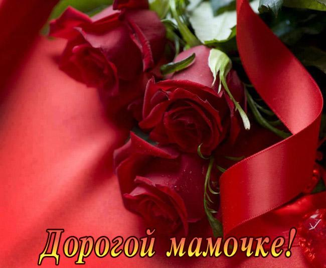 Дорогой мамочке открытка с поздравленим
