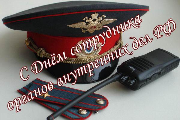 Открытки с Днем ОВД России
