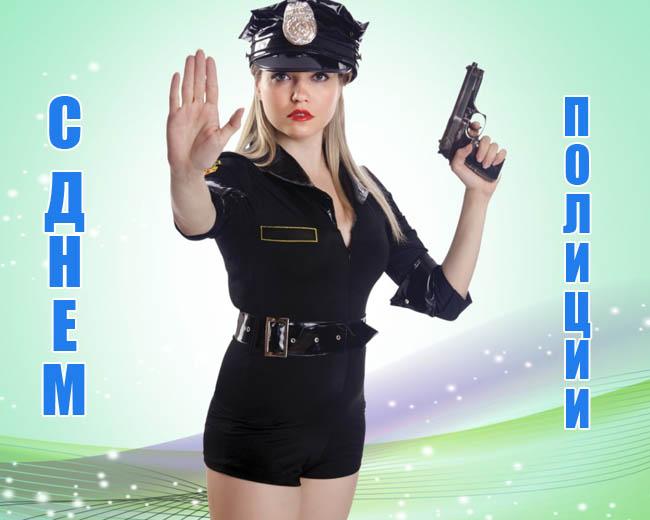 Открытки на День полиции прикольные для мужчин
