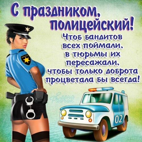 Краисвые открытки с Днем полиции
