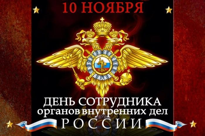 День сотрудника органов внутренних дел России - картинки