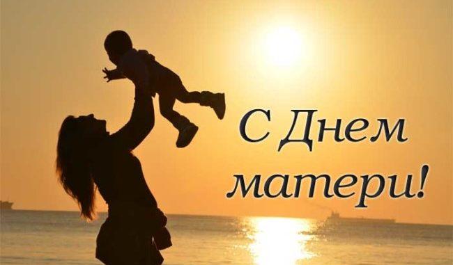 Красивые поздравления с Днем матери до слез