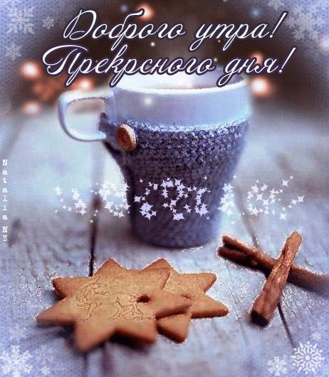 Доброе утро хорошего дня - красивые картинки зимние