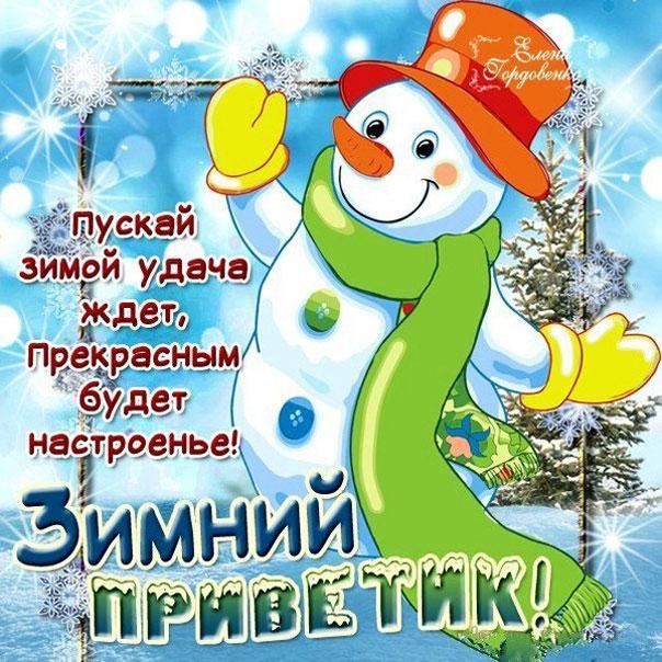 Бепслатные картинки Зимний приветик