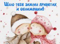 Самые красивые и прикольные картинки Зимний приветик скачать