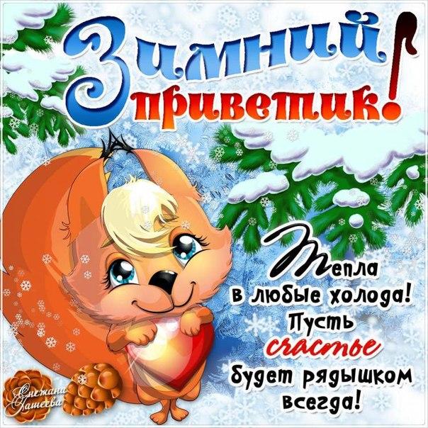 Самые карисвые и яркие картинки Зимний приветик