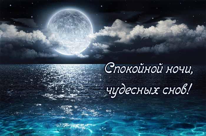 Картинки Спокойной ночи сладких снов прикольные и новые