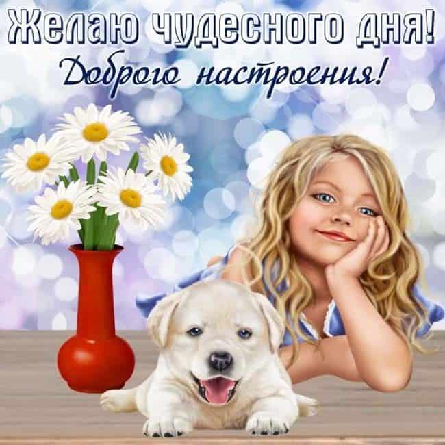 Красивые пожелания хорошего дня в прозе
