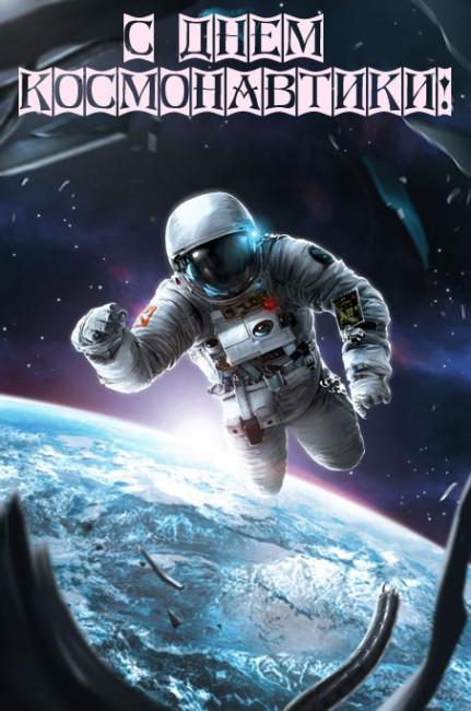 С Днем космонавтики - картинки к 12 апреля