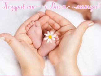 C Днем матери - самые красивые картинки с поздравлениями