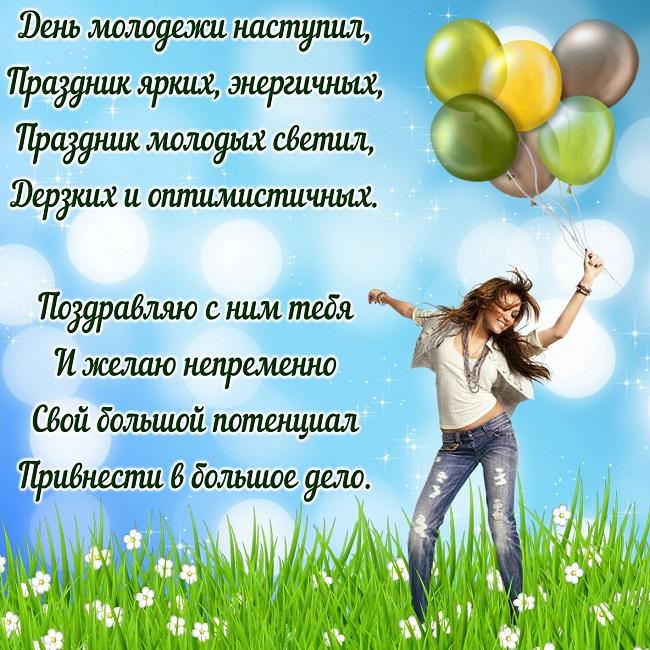 Красивые открытки с Днем российской молодежи