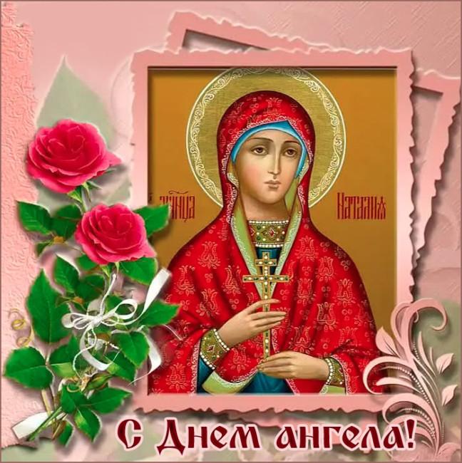 Картинки с Днем ангела Натальи со святой Наталией