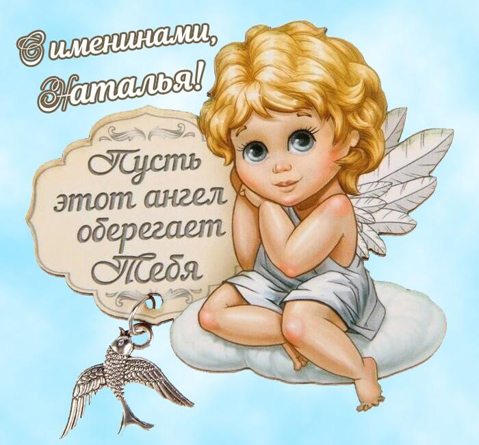 Картинка с Днем ангела Натальи скачать бесплатно
