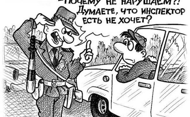 Прикольные и смешные картинки про ГАИшников ко Дню ГИБДД