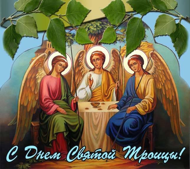 С Днем Святой Троицы - красивая картинка с поздравлением