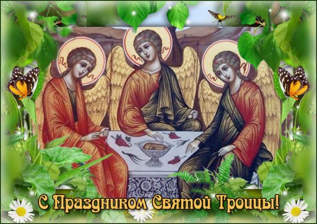 Со Святой Троицей - картинки и гифки