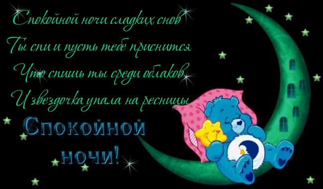 Прикольная картинка Спокойной ночи сладких снов