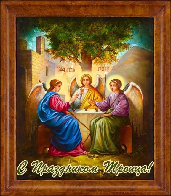 Красивые картинки и гифки для поздравления на Троицу