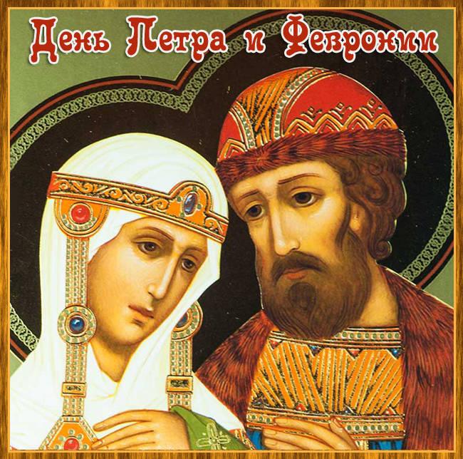 Поздравления в прозе с Днем Петра и Февронии