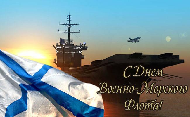 С Днем Военно-морского флота картинки скачать
