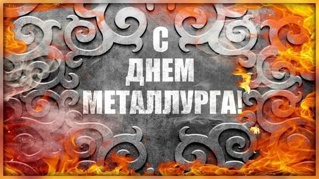 С Днем металлурга - картинки скачать