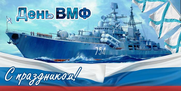 Красивые и прикольные поздравления с Днем ВМФ в прозе